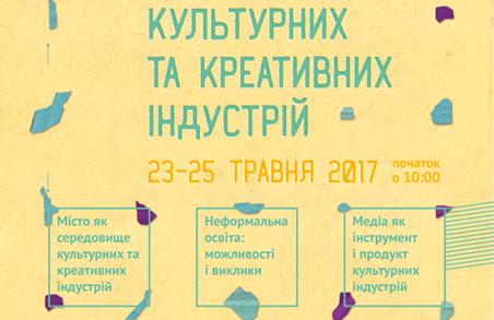 Мешканців Львова запрошують до дискусій щодо креативного середовища міста