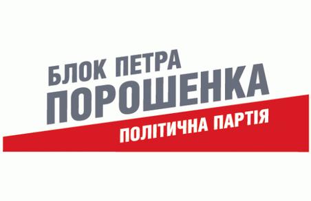 БПП «Солідарність» ініціює проведення «ЄвроМарафону»