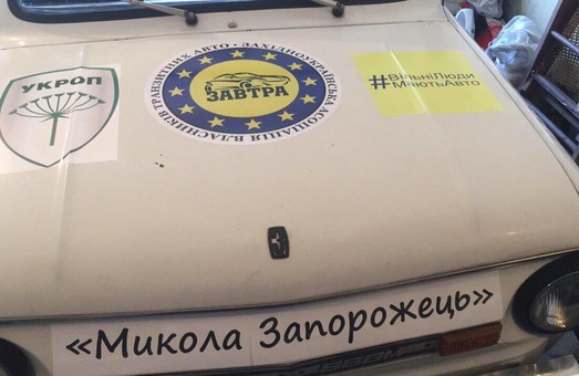 Вулицями Львова пройде автопробіг на підтримку вживаних іномарок