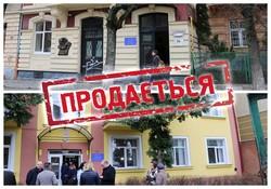 Львівська обласна рада виставила на аукціон два приміщення фтизіопульмонологічної служби