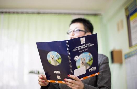 У школах Львова розпочався курс гуманної освіти