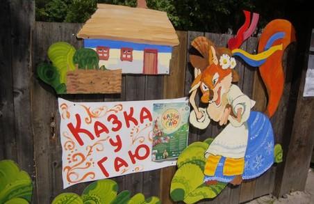 """У львівському скансені відбудеться театральний фестиваль """"Казка у гаю"""""""