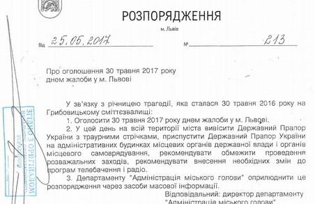 30 травня у Львові оголошено Днем жалоби