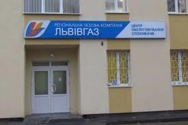 """Дії """"Львівгазу"""" щодо встановлення лічильників визнали незаконними"""