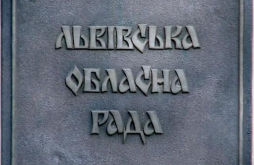 Стало відомо, скільки зароблятиме керівництво Львівської облради