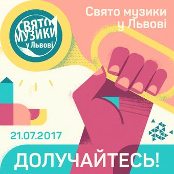 У День літнього сонцестояння Львів наповнять музикою