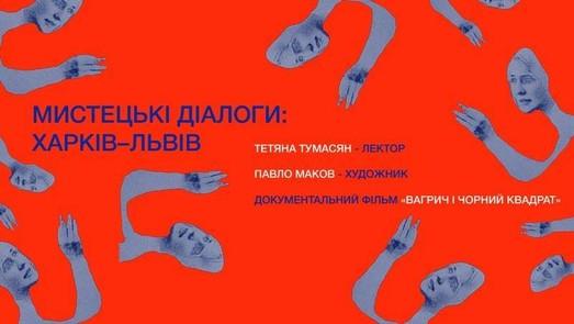 Мистецькі Діалоги: Харків — Львів відбудуться у львівському музеї