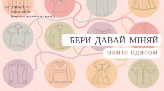 У центрі Львова обмінюватимуться одягом