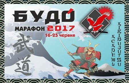 Будо-марафон: у Львові відбудуться міжнародні змагання з айкідо йошінкан