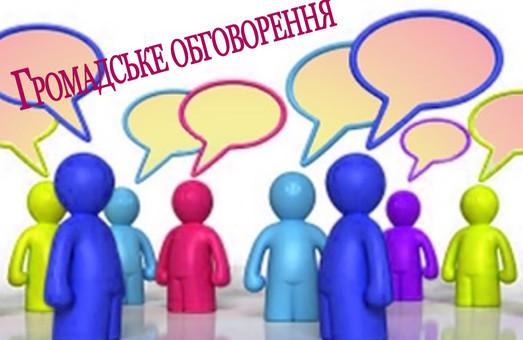 У Львові пройдуть громадські слухання щодо землі для учасників АТО