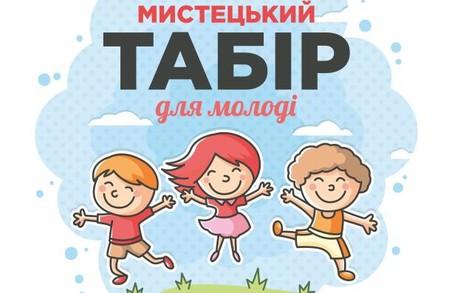 Для дітей Самбірщини проведуть літній мистецький табір