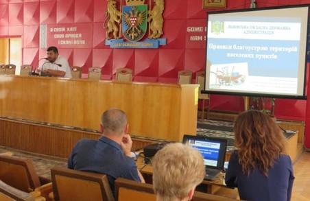Керівникам Городоцького та Дрогобицького районів провели семінар із благоустрою