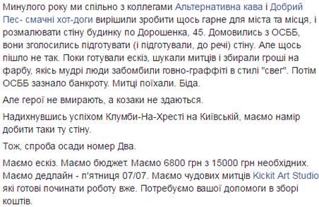 У Львові шукають кошти на мурал в центрі