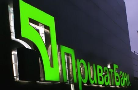 Доведення «ПриватБанку» до банкрутства. ГПУ відкрила кримінальні справи