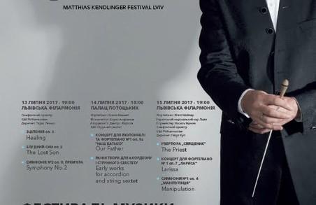 Львів'яни зможуть відвідати фестиваль музики Матіаса Кендлінгера