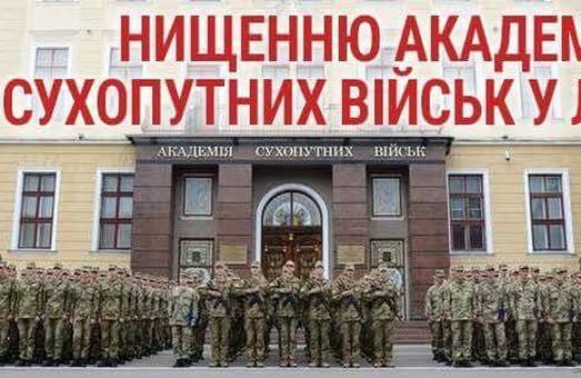 Громадськість об'єдналася проти нищення Академії сухопутних військ у Львові