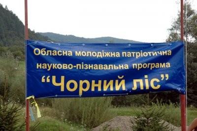 «Чорний ліс» для молоді Львівщини