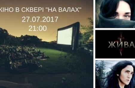"""Фільм """"Жива"""" покажуть під стінами ОДА"""
