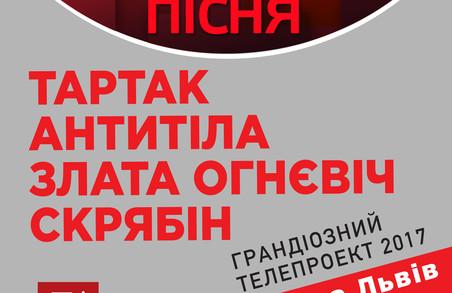 «Українська пісня» оголосила імена фіналістів