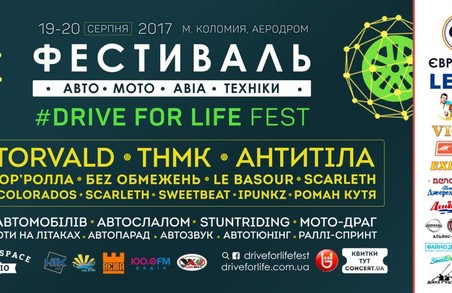У Коломиї відбудеться фестиваль автомотоавіатехніки