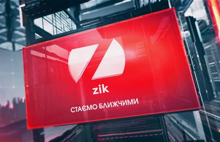 """Телеканал ZIK закриває проект """"Остання інстанція"""""""