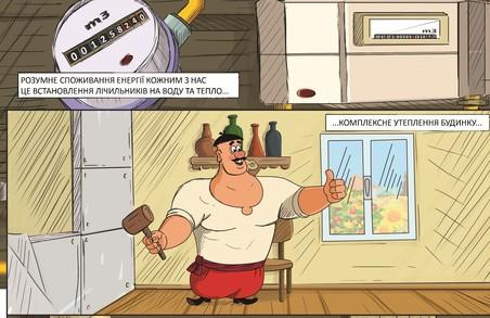 «Як козаки енергонезалежність розвивали» в коміксах