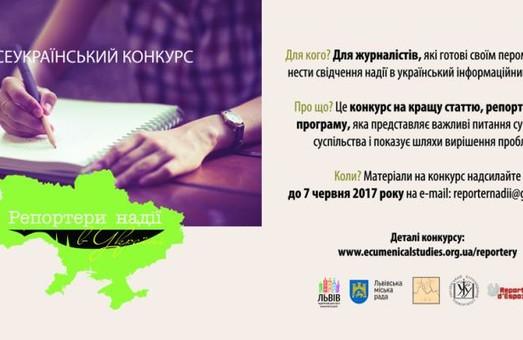 """Відібрали роботи для конкурсу """"Репортери надії в Україні"""""""