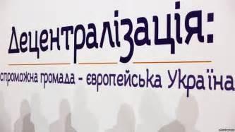 На Львівщині утворена ще одна об'єднана територіальна громада