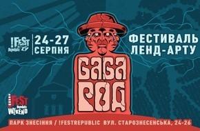 """Фестиваль """"Баба Род"""" відбудеться на Знесінні"""