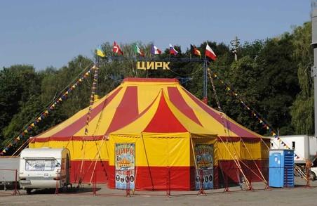 У Львові знову дозволили пересувний цирк