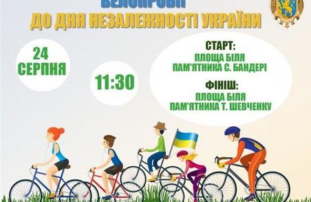 На День Незалежності у Львові відбудеться велопробіг