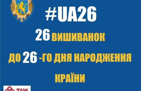 Конкурс #UA26З знайшов своїх 26 переможців