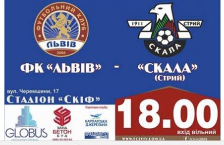 ФК «Львів» зіграє зі «Скалою»