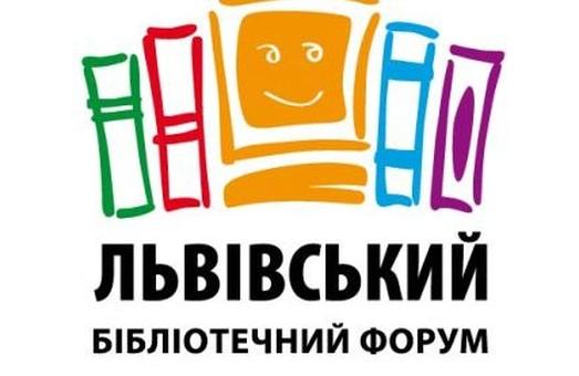 У Львові відбудеться Міжнародний бібліотечний форум: програма