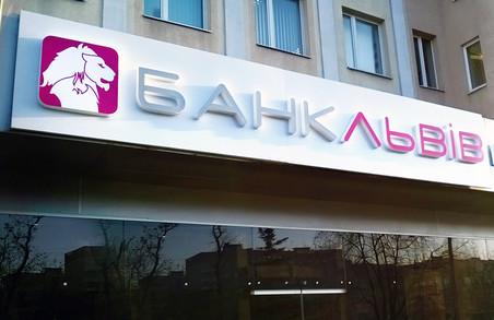 """Банк """"Львів"""" на 40% буде належити швейцарцям"""