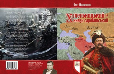 Історичний роман про Богдана Хмельницького уже незабаром виходить у світ