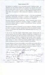 """""""Ми засуджуємо ганебні дії 10 вересня, на пункті пропуску «Шегині»"""" - учасники АТО"""