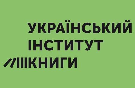 У Львові презентували лого й перші керівників відділів Українського інституту книги