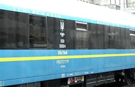 Зі Львова в Одесу в нових вагонах: міста з`єднає нічний експрес
