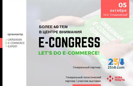 E-CONGRESS 2017: все, що потрібно знати про майбутнє українського e-commerce