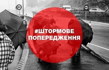 Завтра у Львові бушуватиме стихія