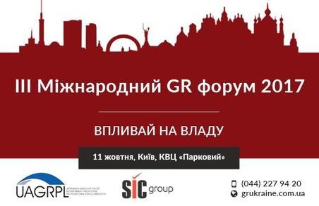 Міжнародний GR Форум відбудеться вже сьогодні