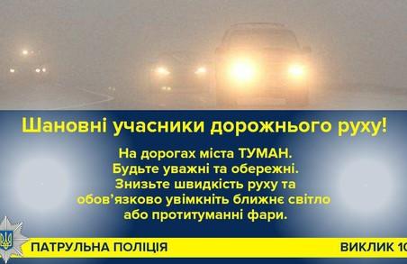 Львівських водіїв попросили бути уважними через туман