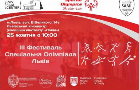 У Львові відбудеться фестиваль за програмою Спеціальних Олімпіад