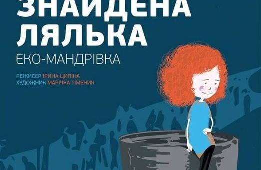 """""""Знайдена Лялька"""": Львівський театр ляльок запрошує на прем`єру"""
