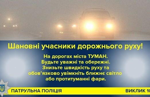 Обережно, туман: львівських водіїв попереджають про складні погодні умови