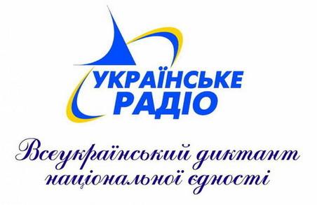 На честь Дня української писемності у Львові напишуть диктант