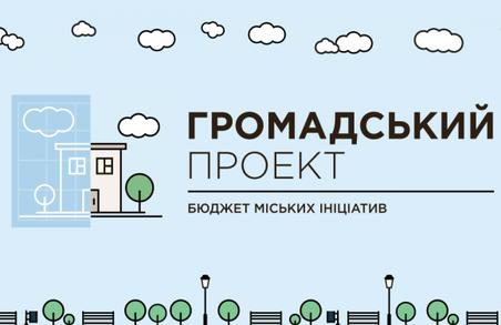 У Львові голосують за проекти громадського бюджету