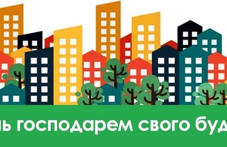 Львів запрошує на форум ОСББ