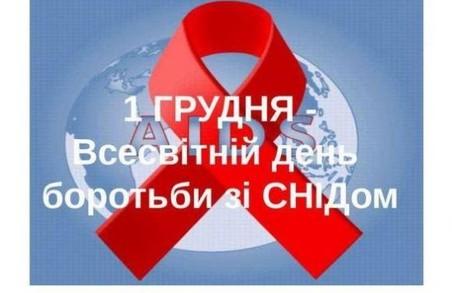 У Львові відзначають Всесвітній день боротьби зі СНІДом
